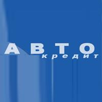 Компания АвтоКредит отзывы