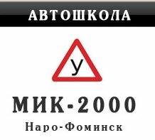Автошкола МИК-2000 отзывы